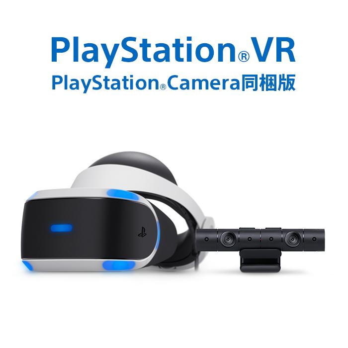 PlayStation VR PlayStation Camera同梱版