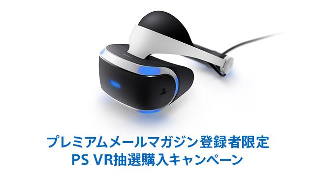 プレミアムメールマガジン登録者限定 PS VR抽選購入キャンペーン