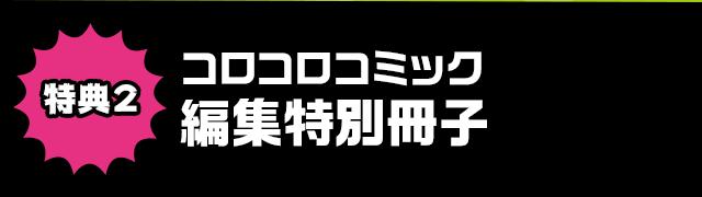 コロコロコミック編集特別冊子