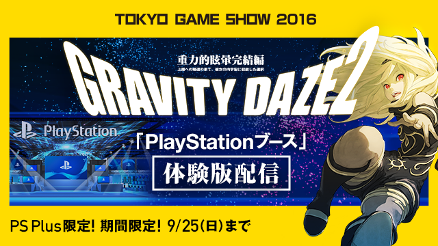 PlayStation Plus TGS企画『GRAVITY DAZE 2』体験版配信!