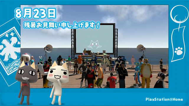 PlayStation Home ゲーム画面9