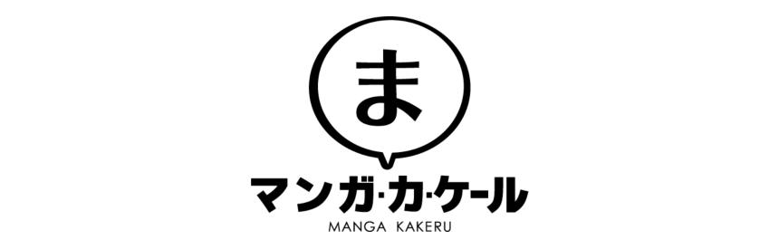 マンガ・カ・ケール バナー画像