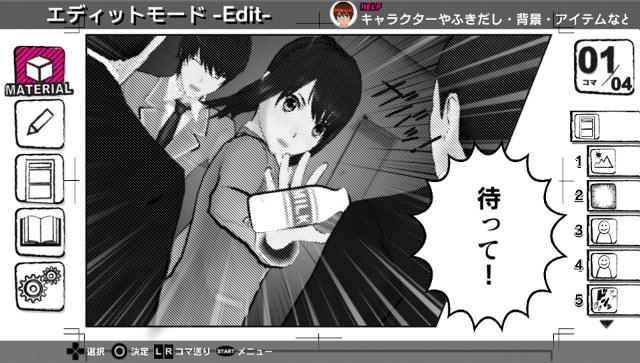 マンガ・カ・ケール ゲーム画面1