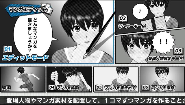 マンガ・カ・ケール ゲーム画面2