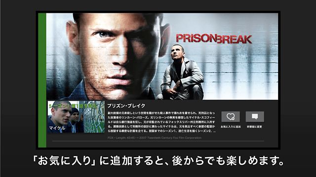 Hulu ゲーム画面3