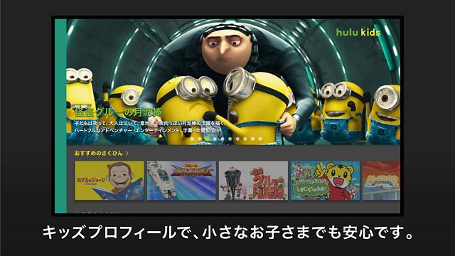 Hulu ゲーム画面5