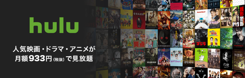 Hulu バナー画像