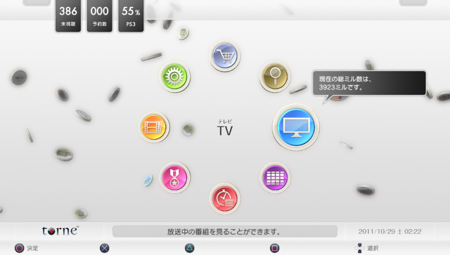 uke-torne(ウケトルネ)™ ゲーム画面4