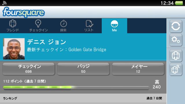 foursquare ゲーム画面2