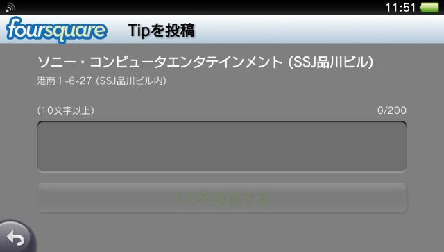 foursquare ゲーム画面4