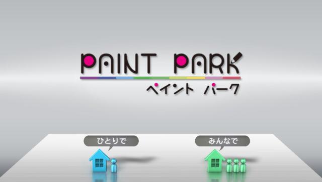 ペイントパーク ゲーム画面2