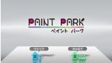 ペイントパーク ゲーム画面1