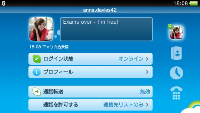 Skype ゲーム画面2