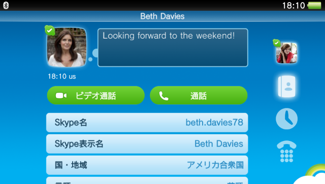 Skype ゲーム画面5