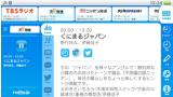 radiko.jp ゲーム画面1