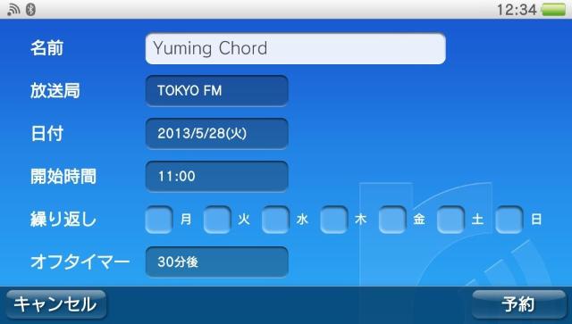 radiko.jp ゲーム画面4