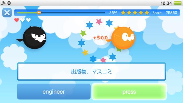 iKnow! ゲーム画面2