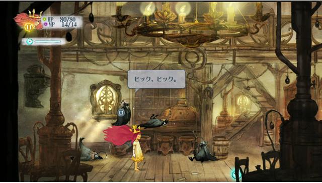 チャイルド オブ ライト ゲーム画面5
