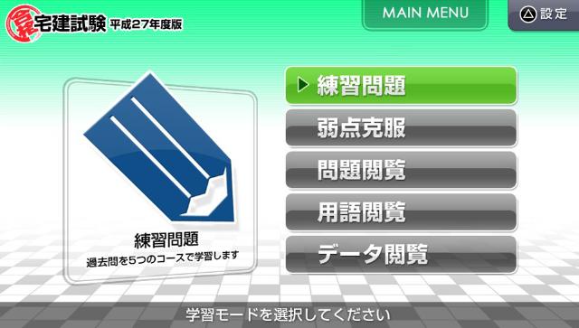 マル合格!宅建試験 平成27年度版 ゲーム画面1