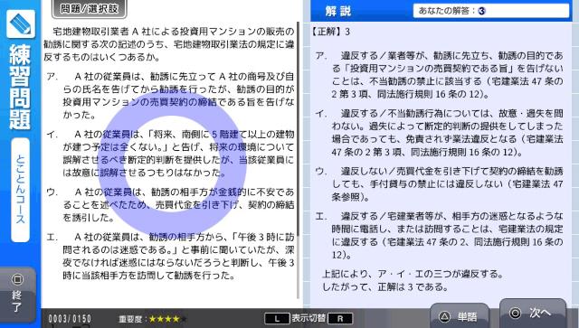 マル合格!宅建試験 平成27年度版 ゲーム画面2