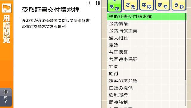 マル合格!宅建試験 平成27年度版 ゲーム画面4