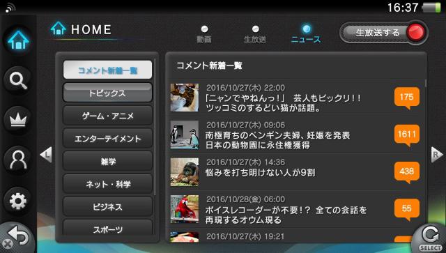 ニコニコ ゲーム画面8