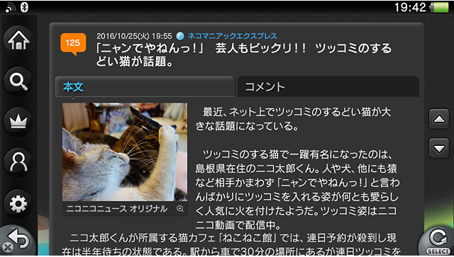 ニコニコ ゲーム画面9