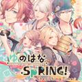 ゆのはなSpRING!~Cherishing Time~