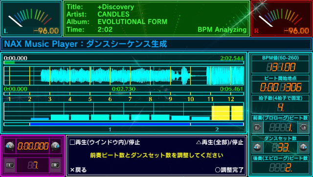 NAX Music Player ゲーム画面4