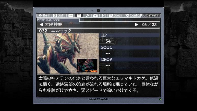 『LA-MULANA EX』ゲーム画面