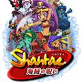 シャンティ -海賊の呪い-