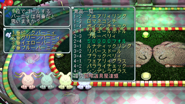 スターオーシャン2 Second Evolution ゲーム画面9