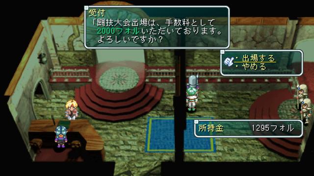 スターオーシャン2 Second Evolution ゲーム画面10