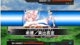 拡散性ミリオンアーサー ゲーム画面4