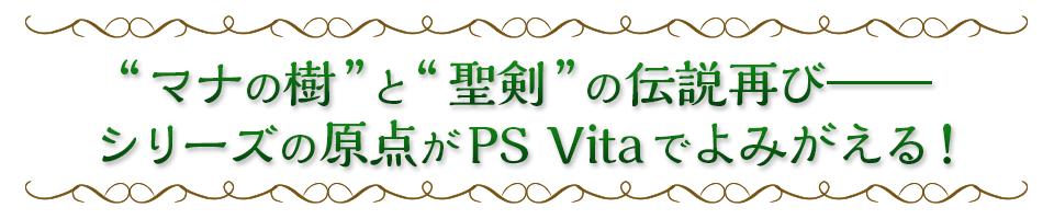 """""""マナの樹""""と""""聖剣""""の伝説再び—— シリーズの原点がPS Vitaでよみがえる!"""