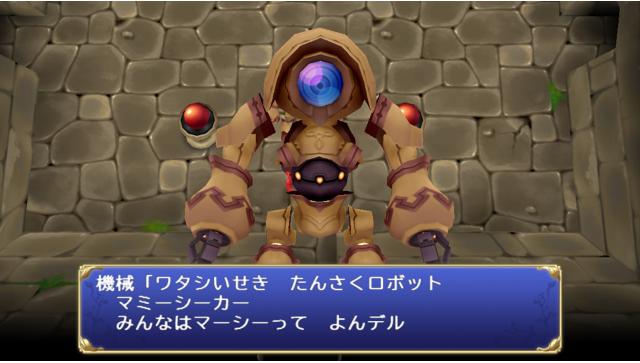 聖剣伝説 -ファイナルファンタジー外伝- ゲーム画面4