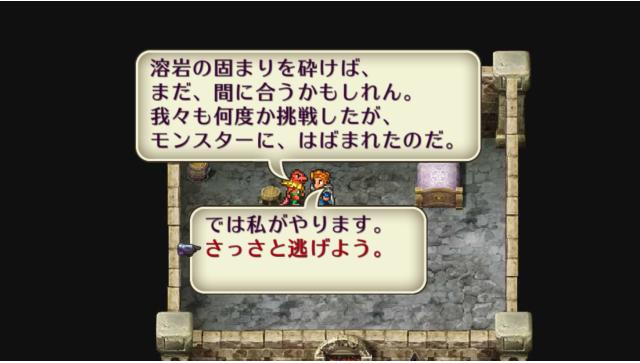 ロマンシング サガ2 ゲーム画面5
