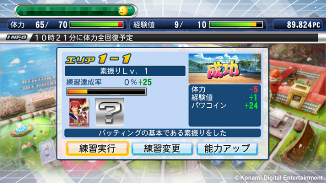 パワプロスタジアム ゲーム画面4