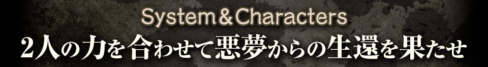 ■System&Characters 2人の力を合わせて悪夢からの生還を果たせ