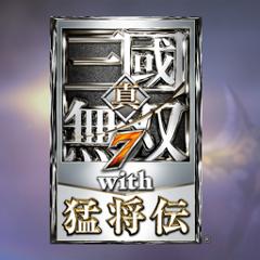真・三國無双 7 with 猛将伝 ジャケット画像