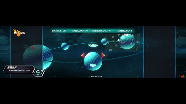 ダライアスバースト クロニクルセイバーズ ゲーム画面4