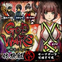 GOD WARS ~時をこえて~ 改訂体験版 ジャケット画像