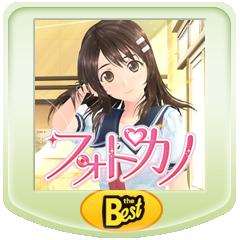 フォトカノ PSP® the Best ジャケット画像