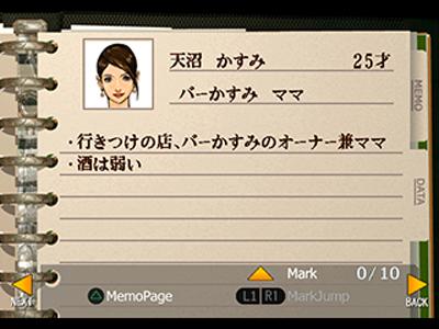 探偵 神宮寺三郎 Innocent Black ゲーム画面4