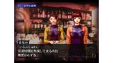 探偵 神宮寺三郎 Innocent Black ゲーム画面7