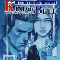 探偵 神宮寺三郎 KIND OF BLUE ジャケット画像