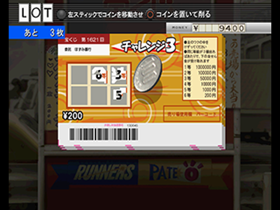 探偵 神宮寺三郎 KIND OF BLUE ゲーム画面3