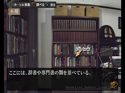 探偵 神宮寺三郎 KIND OF BLUE ゲーム画面4