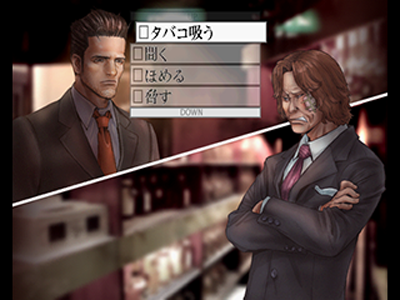 探偵 神宮寺三郎 KIND OF BLUE ゲーム画面7