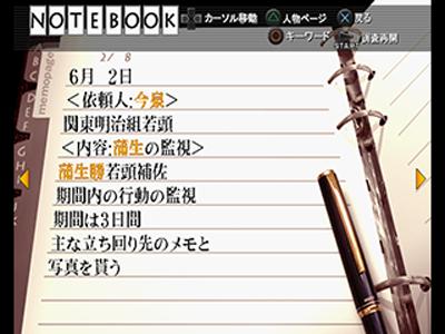 探偵 神宮寺三郎 KIND OF BLUE ゲーム画面8